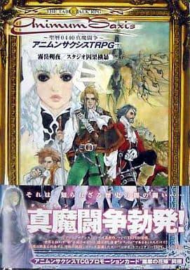 アニムンサクシスTRPG ~聖暦0440 新魔闘争~