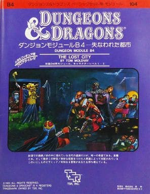 駿河屋 -失なわれた都市 (Dungeons&Dragons/ダンジョン ...