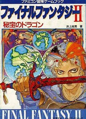 ゲームブック ファイナルファンタジーII 秘宝のドラゴン