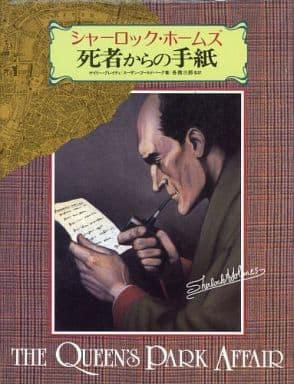 ゲームブック シャーロック・ホームズ 死者からの手紙