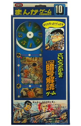 駿河屋 -さいとう・たかをのスパイ暗号解読ゲーム エポック ...