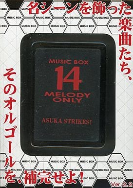 MB-14 ASUKA STRIKES! 汎用箱型音楽装置Ver.2.2(オルゴール)