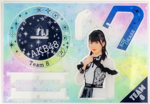 岡部麟(チーム8) 個別ジャンボアクリルスタンドVer.2 AKB48グループショップ予約限定