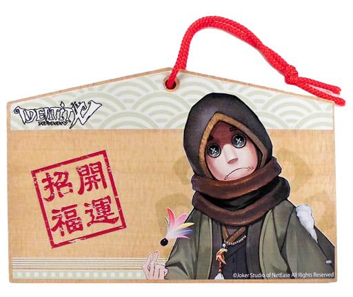 傭兵(ナワーブ・サベダー) 「Identity V 第五人格×新宿マルイ 初詣 トレーディング絵馬」