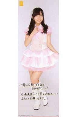 ポスター 大場美奈 「一番くじ SKE48~みんなでつくったよ♪~」 19番