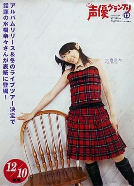 B2販促ポスター 水樹奈々 「月刊声優グランプリ 2004年12月号」