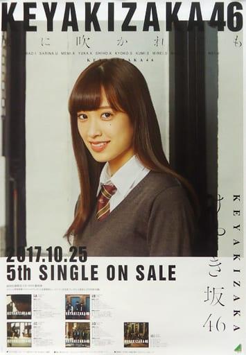B2告知スペシャルポスター 佐々木久美(けやき坂46) 「CD 風に吹かれても」 全国握手会 ランダム交換品