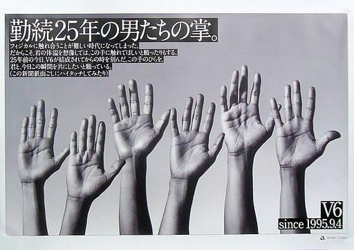勤続25年の男たちの掌 新聞サイズポスター V6 「Blu-ray/DVD For the 25th anniversary 通常盤」 購入特典
