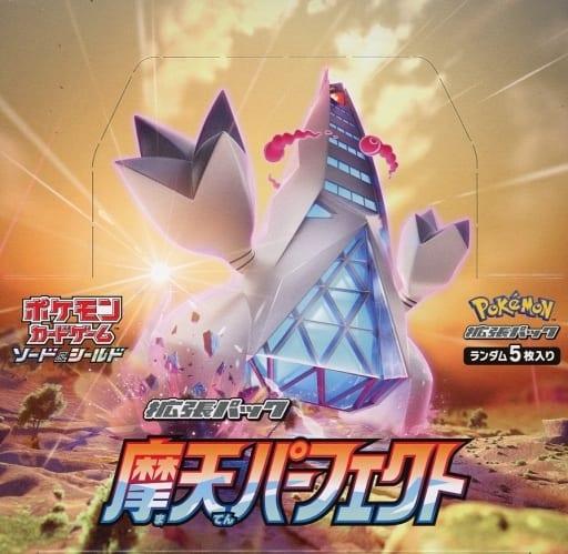 【BOX】ポケモンカードゲーム ソード&シールド 拡張パック 摩天パーフェクト
