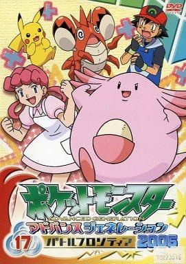 17)ポケットモンスター アドバンス2006