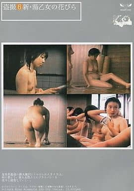 盗撮(6)新・湯乙女の花びら