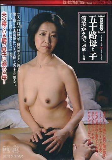 異常性交・五十路母と子 夫の寝ている横で息子に溺れる母… / 筒美かえで