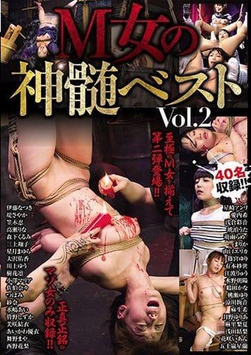 M女の神髄ベスト vol.2