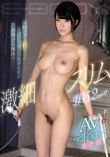 激細スリムW52cm!! スレンダーFカップのショートカット女子大生が若さ弾ける裸体でAVデビュー / 東条蒼