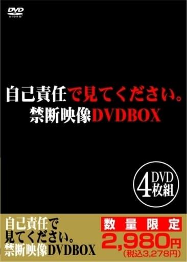自己責任で見てください。禁断映像DVDBOX 4枚組2980円