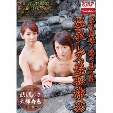 結城みさ 他 / 淫乱奥様と隣の美人妻 温泉レズ羞恥旅 2