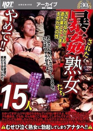暴姦された熟女たち 15人 汚されながらも逝き果ててしまうそれが牝の性