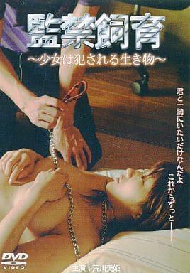 監禁飼育・少女は犯される生き物