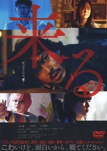 Dvd 来る 映画