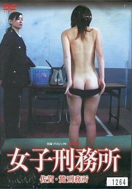 実録プロジェクト・893XX -女子刑務所- 佐賀・麓刑務所