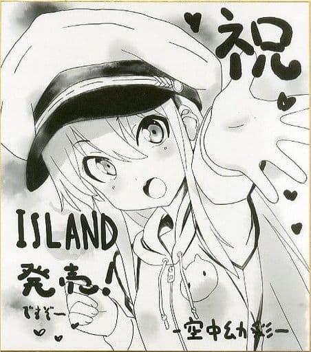 御原凛音 描き下ろしの複製色紙 「PCソフト ISLAND 初回生産版」 購入特典