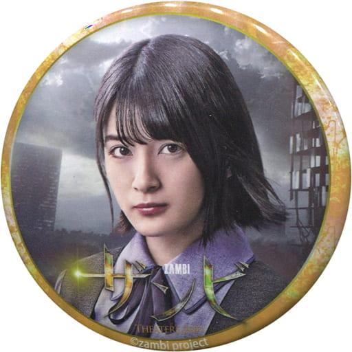 織田奈那(欅坂46) 缶バッジ 「ザンビ~THEATER'S END~」