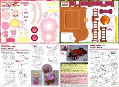 [単品] その3 ハナちゃん&MAHO堂 ペーパークラフト 「DVD おジャ魔女どれみナ・イ・ショ Vol.3」 すぺしゃる初回封入特典