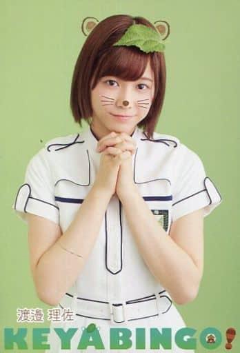 渡邉理佐 ポストカード 「全力!欅坂46バラエティー KEYABINGO! Blu-ray/DVD BOX」 封入特典