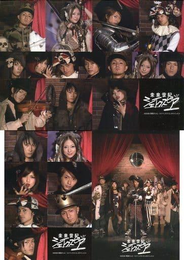 駿河屋 -AAA ポストカードセット(2枚セット) 「未来世紀 ...