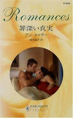 <<ロマンス小説>> 罪深い真実 / アン・メイザー