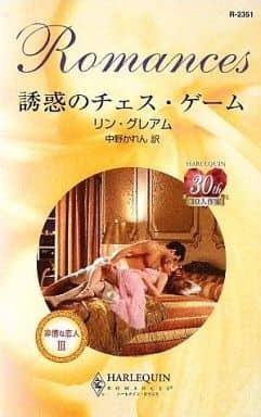 <<ロマンス小説>> 誘惑のチェス・ゲーム 非情な恋人 III / リン・グレアム
