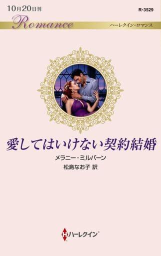 <<ロマンス小説>> 愛してはいけない契約結婚