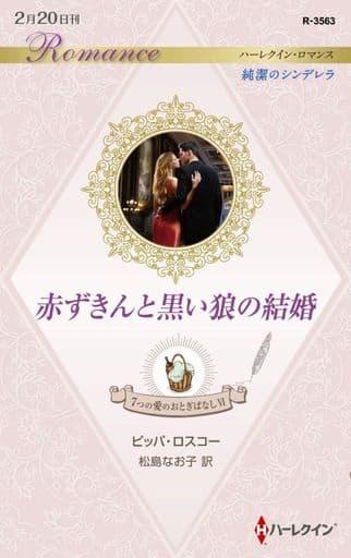 <<ロマンス小説>> 赤ずきんと黒い狼の結婚