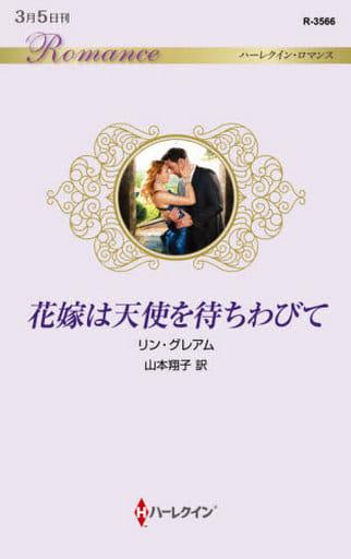 <<ロマンス小説>> 花嫁は天使を待ちわびて