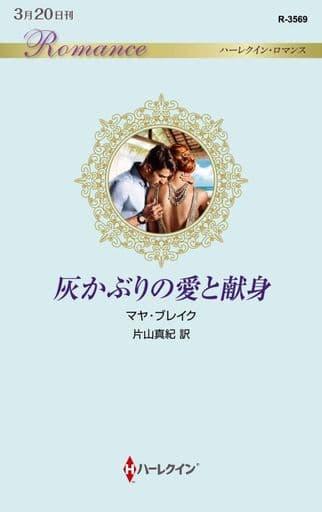 <<ロマンス小説>> 灰かぶりの愛と献身