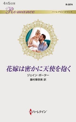 <<ロマンス小説>> 花嫁は密かに天使を抱く