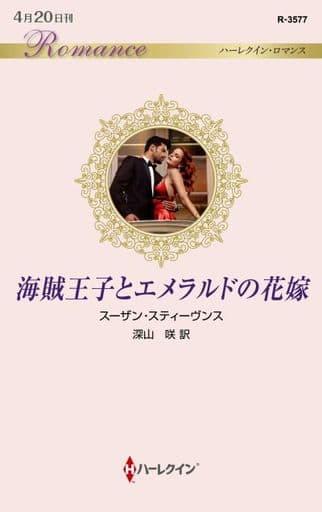 <<ロマンス小説>> 海賊王子とエメラルドの花嫁