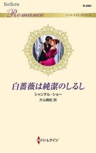 <<ロマンス小説>> 白薔薇は純潔のしるし
