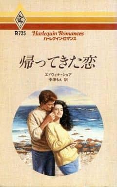 <<ロマンス小説>> 帰ってきた恋