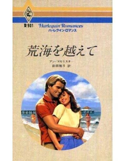 <<ロマンス小説>> 荒海を越えて