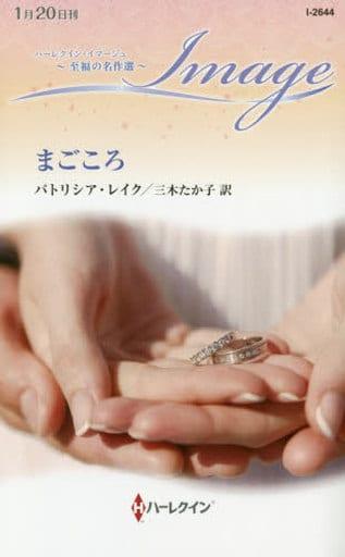 <<ロマンス小説>> まごころ