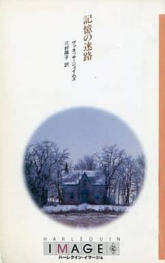 <<ロマンス小説>> 記憶の迷路 / ヴァネッサ・ジェイムズ著 三好陽子訳