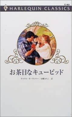 <<ロマンス小説>> お茶目なキューピッド / キャロル・モーティマー著 永幡みちこ訳