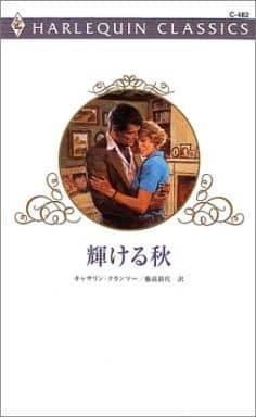 <<ロマンス小説>> 輝ける秋
