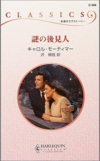 <<ロマンス小説>> 謎の後見人 / キャロル・モーティマー