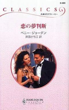 <<ロマンス小説>> 恋の夢判断