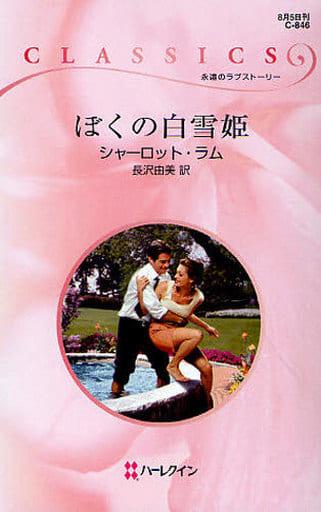 <<ロマンス小説>> ぼくの白雪姫 / シャーロット・ラム