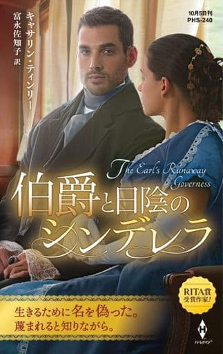 <<ロマンス小説>> 伯爵と日陰のシンデレラ