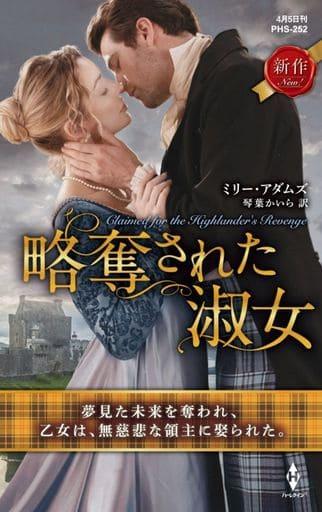 <<ロマンス小説>> 略奪された淑女