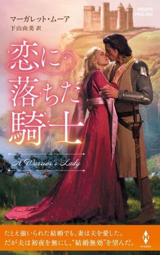 <<ロマンス小説>> 恋に落ちた騎士